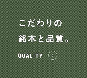 こだわりの銘木と品質
