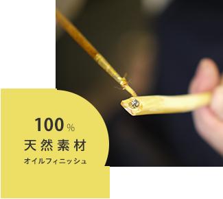 天然素材100% オイルフィニッシュ